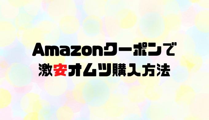 おむつ クーポン amazon 【Amazonクーポン】グーンのおむつが半額!+20%オフ!つまり7割引きで激安